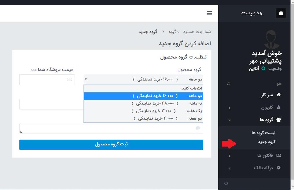 پنل نمایندگی VPN