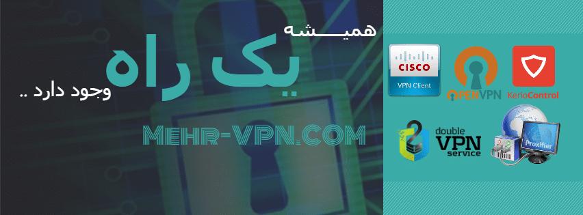 خرید وی پی ان VPN